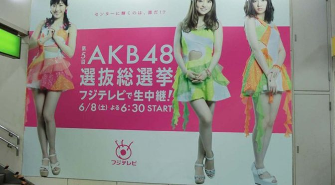 AKB48 Sousenkyo Billboard advertisement