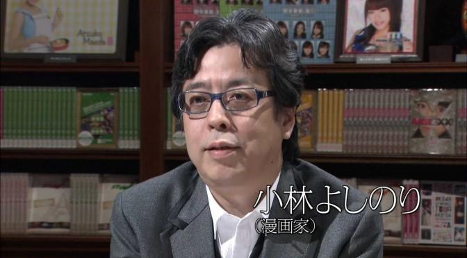 Kobayashi Yoshinori
