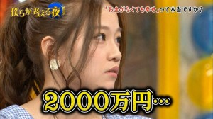 "Shimada Haruka says: ""$200,000 yearly salary is necessary"""