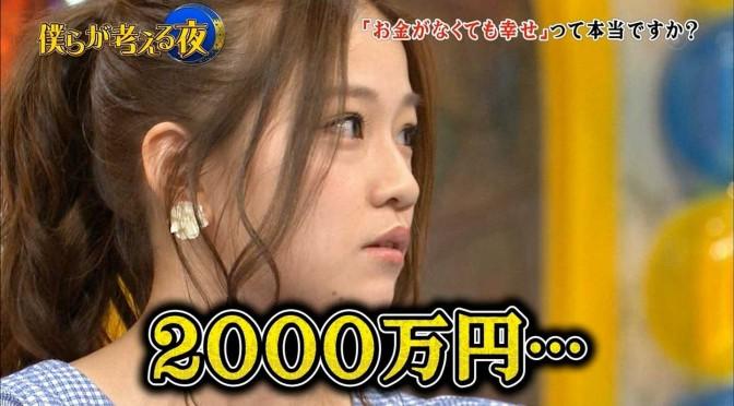 """Shimada Haruka says: """"$200,000 yearly salary is necessary"""""""