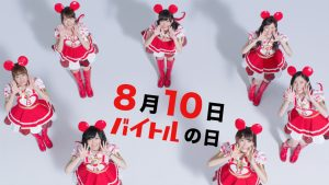 Kami 7 Members appear in new promo CM for Baitoru