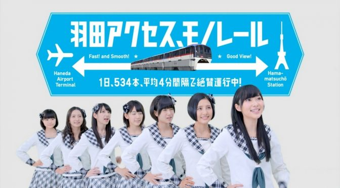 HKT48 Promotes Tokyo Monorail in new CM