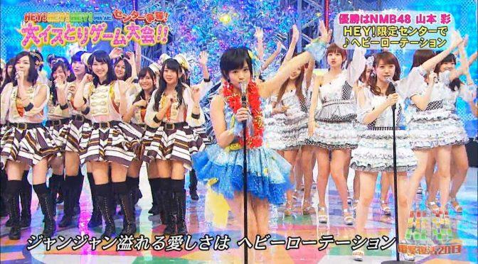 sayanee,heavy rotation,Yamamoto Sayaka,さや姉,山本彩,ヘビーローテーション