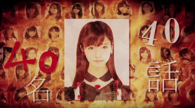 AKB Horror Night: Adrenaline Night PV