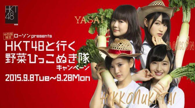 HKT48's Lawson collaboration CM