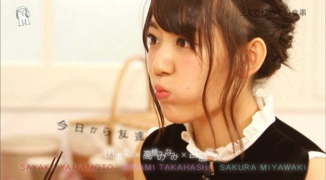 Miyawaki Sakura: I have no friends