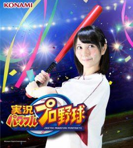 Former SKE48 Hata Sawako's new line of work