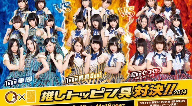 SKE48 Coco Ichibanya collaboration commercial CM