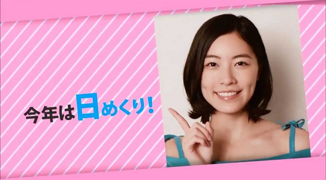 AKB48 2016 Official Calendar CM