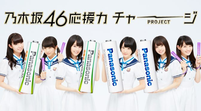 Nogizaka46 Panasonic collobration