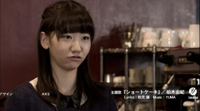 Yukirin falls into a rear position in new Team B theater lineup
