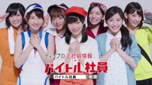 "AKB48 Baitoru Collaboration CM: ""Baitoru de kagayakou"""