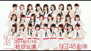 NGT48's First theater performance summary