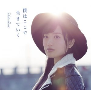 Kitahara Rie appears in new music video by Chris Hart