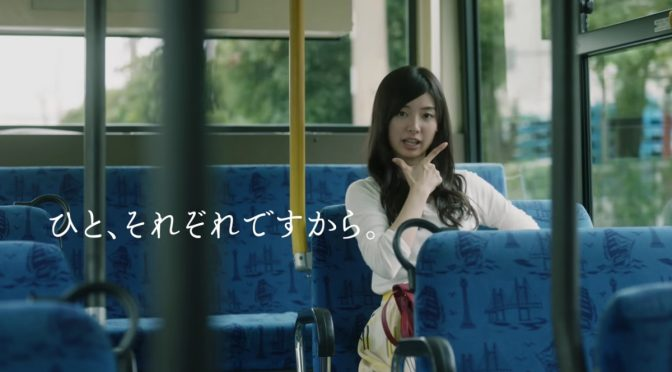 New Lake Bank CM featuring Takamina, Muto Tomu