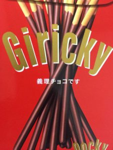 Valentine's in Japan: obligation chocolate Pocky