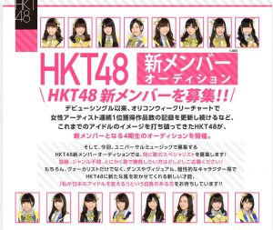 Universal Music Japan to conduct HKT48 4th generation auditions