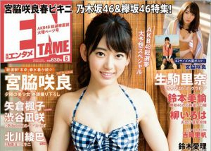 Gekkan Entame magazine predicts the election: Sashihara Rino at #1