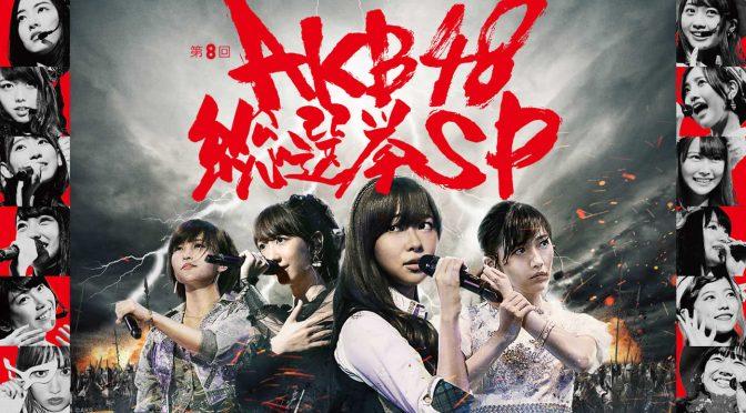 2016 AKB48 Senbatsu Sousenkyo General Election results