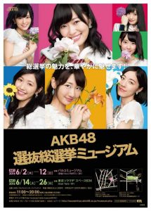 AKB48 Senbatsu Sousenkyo Museum opening details annnounced