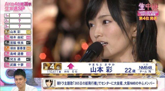 Yamamoto Sayaka 2016 8th Senbatsu speech (English subtitles)