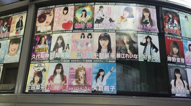 AKB48 Sousenkyo 2016 Election poster roundup. So far…