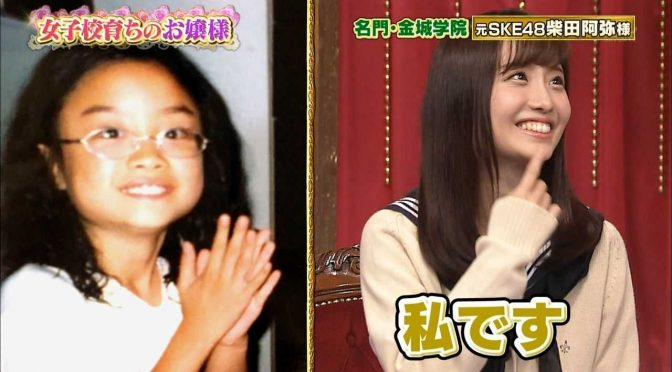 The evolution of Shibata Aya
