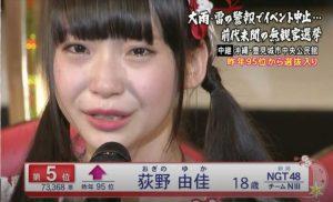Ogino Yuka's 2017 9th Senbastu Speech (English Subtitles)