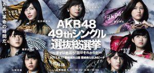 2017 AKB48 Senbatsu Sousenkyo General Election results