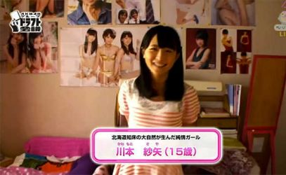 otaku wota room 11